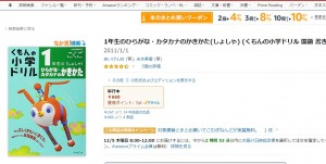 kumon_drill_amazon